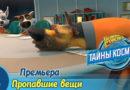 Белка и Стрелка — Тайны космоса — Пропавшие вещи (3 серия)