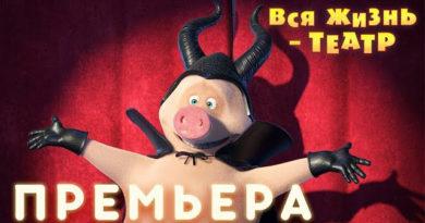Маша и Медведь — Вся жизнь — театр (76 Серия)