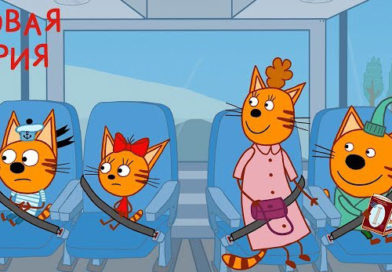 Три кота — Экскурсия (109 серия)