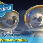 Белка и Стрелка — Тайны космоса — Лунные тайны (5 серия)