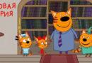 Три кота — Библиотека (113 серия)