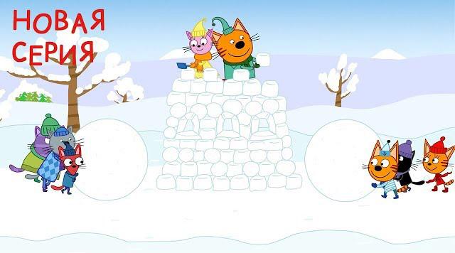 Три кота — Снежная битва (115 серия)