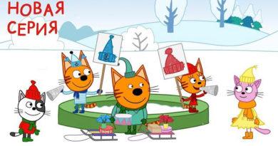 Три кота — Выборы (114 серия)
