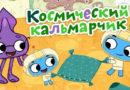 Котики, вперед — Космический кальмарчик (57 серия)