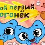Котики, вперед — Мой первый огонёк (54 серия)