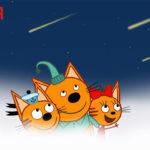 Три кота — Звездопад (125 серия)
