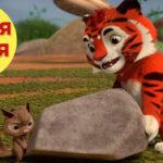 Лео и Тиг — Древесный заяц (32 серия)
