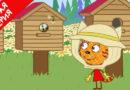 Три кота — Откуда берется мёд (133 серия)