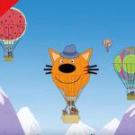 Три кота — Фестиваль воздушных шаров (134 серия)