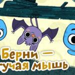 Котики, вперед — Берни — летучая мышь (60 серия)