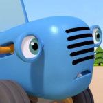 Синий трактор — Игрушки
