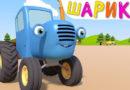 Синий трактор — Воздушные Шарики