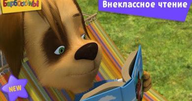 Барбоскины — Внеклассное чтение