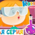 Катя и Эф.Куда-угодно-дверь — Стеклянные пузыри (25 Серия)
