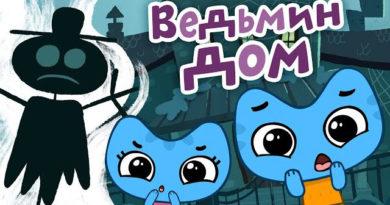 Котики, вперед — Ведьмин дом (66 серия)