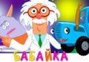 Синий трактор — Бабайка -Как научить ребёнка ложиться спать вовремя