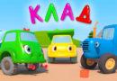 Синий трактор — Давайте Искать Клад