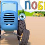 Синий трактор — Весёлая Победа
