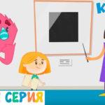 Катя и Эф.Куда-угодно-дверь — Дом картин (30 Серия)