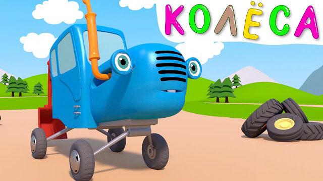 Синий трактор — Потерянные Колёса