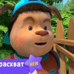 Барбоскины — Друг нарасхват