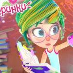 Фееринки — Лучший друг Буковки (3 серия)