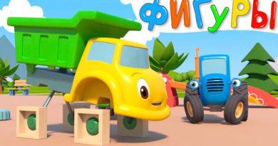 Синий трактор — Квадратные Колеса