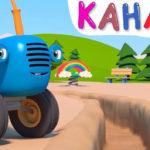 Синий трактор — Яма Канава