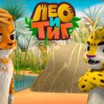 Лео и Тиг — Лучший бегун (39 серия)