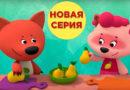 Ми-ми-мишки — Неправильный компот (Серия 156)