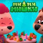 Ми-ми-мишки — Праздник без конца (Серия 158)