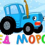 Синий трактор — Дед Мороз 2020