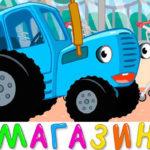 Синий трактор — Магазин