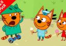 Три кота — Гироскутер для Компота (140 серия)