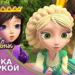 Царевны — Уборка с Егоркой