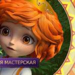 Царевны — Волшебная мастерская