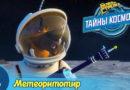 Белка и Стрелка — Тайны космоса — Метеоритотир (6 серия)