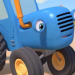 Синий трактор — Батскетбол