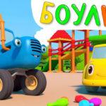 Синий трактор — Игра в боулинг