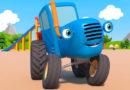 Синий трактор — Мостик