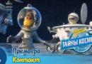 Белка и Стрелка — Тайны космоса — Контакт (8 серия)