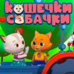 Кошечки-собачки — День рождение оскара (1 серия)