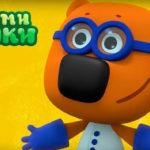 Ми-ми-мишки — Любимый мультфильм (Серия 169)