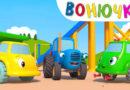 Синий трактор — Вонючка