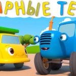 Синий трактор — Жирные Тени