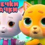Кошечки-собачки — Урожай (3 серия)
