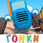 Синий трактор — Гонки