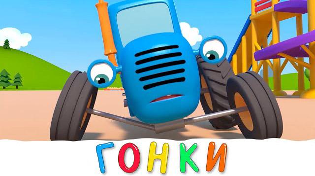 Синий трактор — Гонки — смотреть мультфильм онлайн