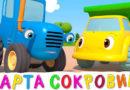Синий трактор — Карта сокровищ