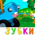 Синий трактор — Зубки